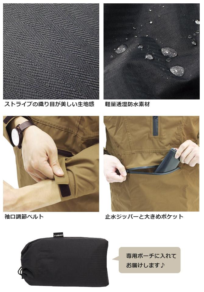在庫処分セール レインジャケット フーバーレインジャケット プルオーバー FB-201 FUBAR おたふく手袋 軽量 防水 合羽 メンズ レインウェア