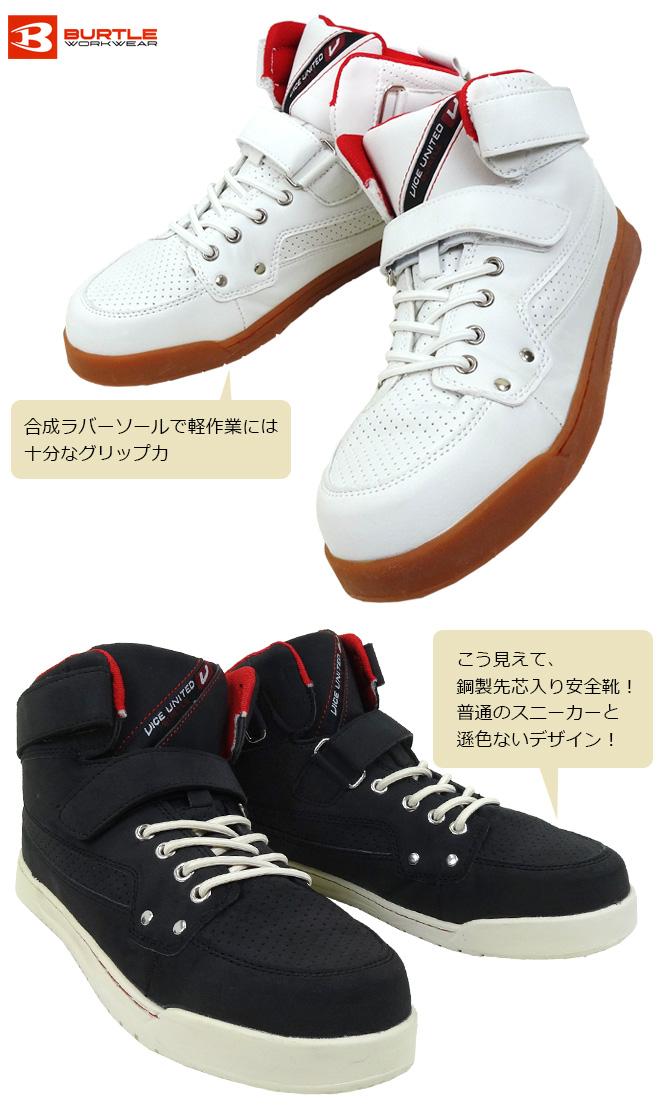 安全靴 スニーカー バートル BURTLE ハイカット マジックテープ セーフティーシューズ ミドルカット 作業靴 おしゃれ安全スニーカー メンズ レディース 23.5-28.0cm 男女兼用 809