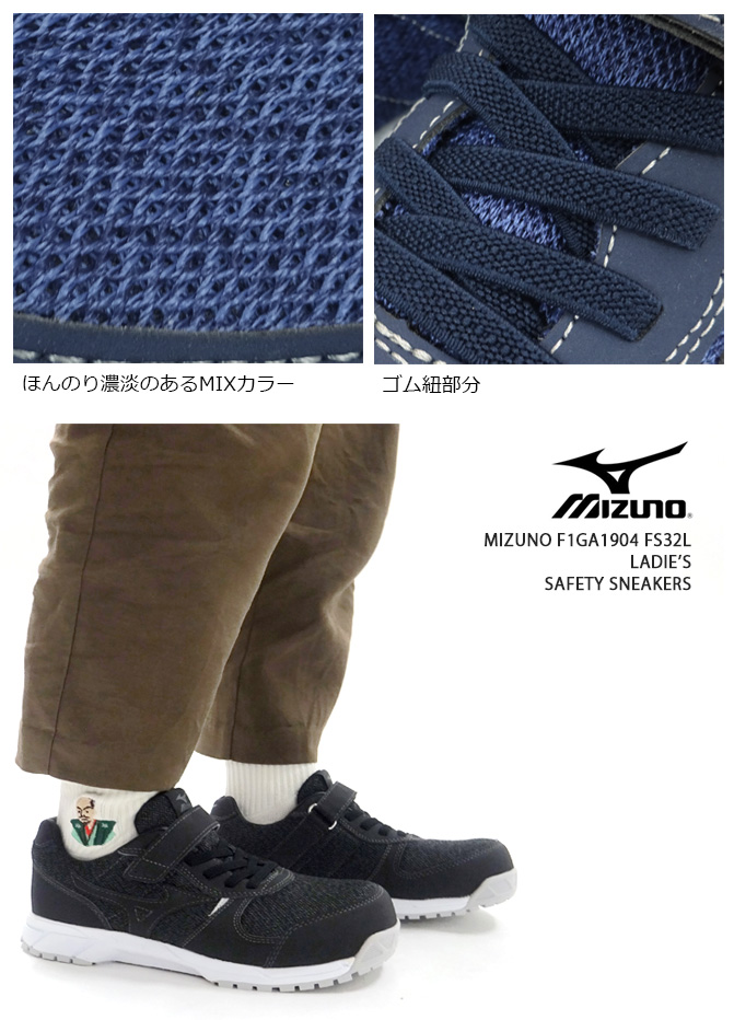 レディース 安全靴 スニーカー ミズノ(MIZUNO) オールマイティ ALMIGHTY FS32L F1GA1904 ローカット 紐 マジックテープ 女性用 2カラー セーフティシューズ ワーキング プロテクティブスニーカー 通気性 屈曲性 耐油性