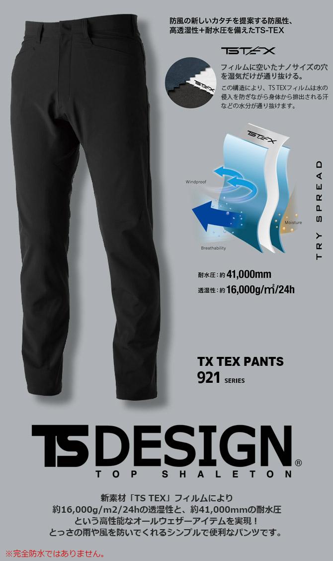 防風パンツ TS TEX オールウェザーパンツ TSDESIGN 藤和 9212 メンズ オールシーズン 軽量 ストレッチ 撥水加工 防風 透湿 作業服 作業着