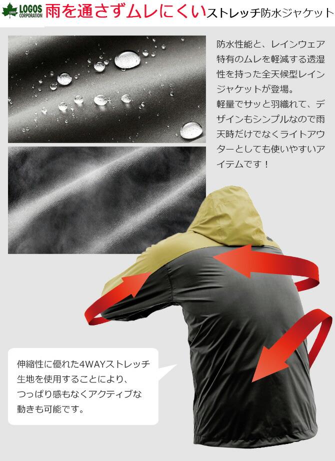 全天候型 4WAYストレッチジャケット ラムダ 28255 LIPNER(リプナー) LOGOS(ロゴス) メンズ レインウェア 防水 防風 透湿 合羽 雨具 作業服 作業着