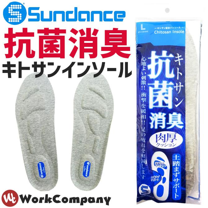 【2点までネコポス可】インソール サンダンス(sundance) キトサン抗菌消臭インソール 中敷き KS-306 メンズ 24.0cm-28.0cmまで