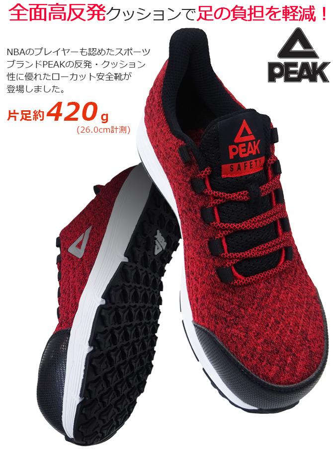 安全靴 スニーカー スニーカー ピーク(PEAK) RUN-4508 ローカット メンズ レディース 3カラー 軽量 耐油 通気性 衝撃吸収 消臭 JSAA A種 セーフティシューズ プロテクティブスニーカー ワークシューズ 24.5cm-28.0cm