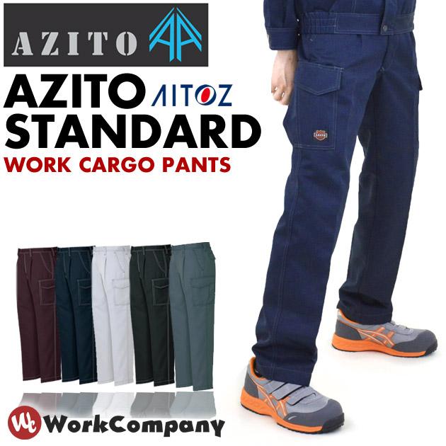 作業服 カーゴパンツ 1タック アジト AZITO ズボン 帯電防止 男女兼用 作業着 オールシーズン 通年用 アイトス AITOZ AZ-11404