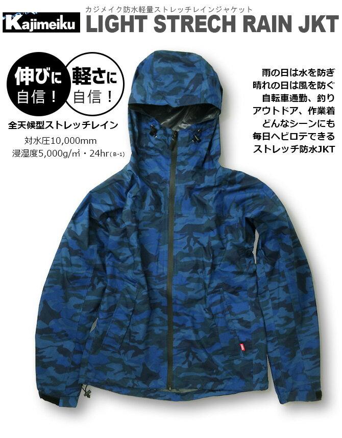 レインジャケット カジメイク Kajimeiku ストレッチシールドジャケット 7570