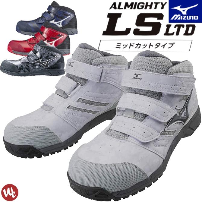 安全靴 スニーカー ミズノ mizuno オールマイティLS ミッドカット マジックテープ セーフティシューズ JSAA規格A種 作業靴 おしゃれ安全スニーカー メンズ ミドルカット 25.0-28.0cm C1GA1802