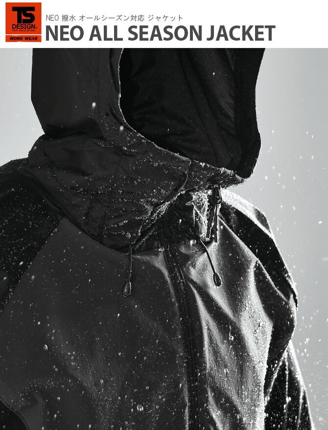 NEO撥水ジャケット TS DESIGN 藤和 84716 メンズ オールシーズン 耐久撥水 軽量 4Dストレッチ 反射パーツ ワーク アウトドア ワークブルゾン 作業着 作業服