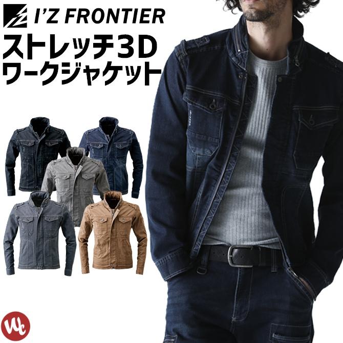 ストレッチ3Dワークジャケット IZ FRONTIER(アイズフロンティア) 7250 メンズ オールシーズン 長袖ブルゾン 作業服 作業着
