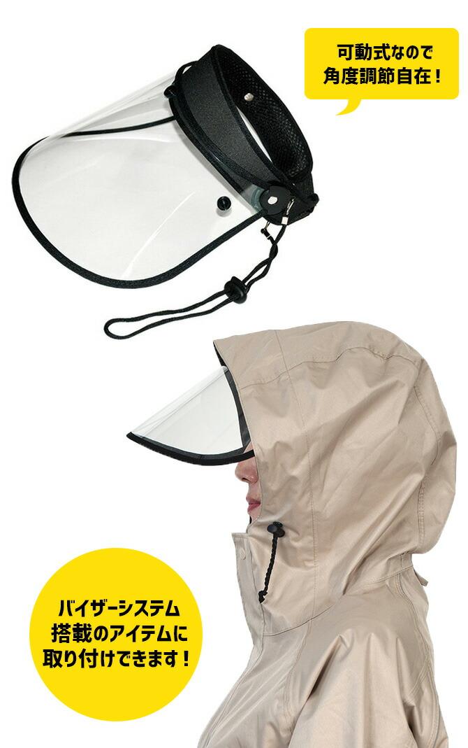 レインバイザー クリア(透明) V-002 カジメイク バイザーシステム対応 メンズ レディース 防水 UVカット フェイスシールド フェイスガード 花粉対策 飛沫防止補助 雨具 スポーツ ワーク アウトドア