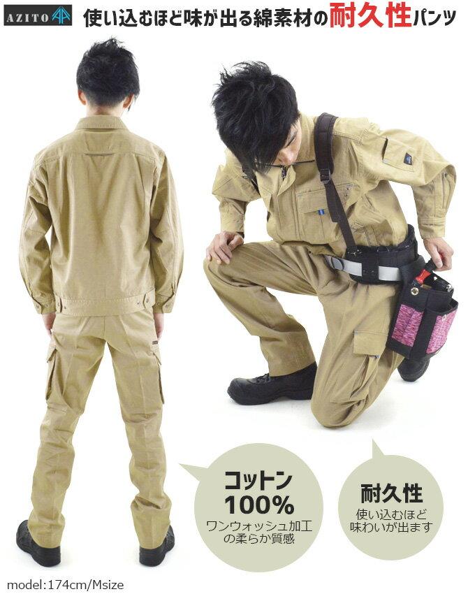 ノータックカーゴパンツ AZITO(アジト) AZ-60721 AITOZ(アイトス)  オールシーズン メンズ 帯電防止 ワークパンツ 作業ズボン