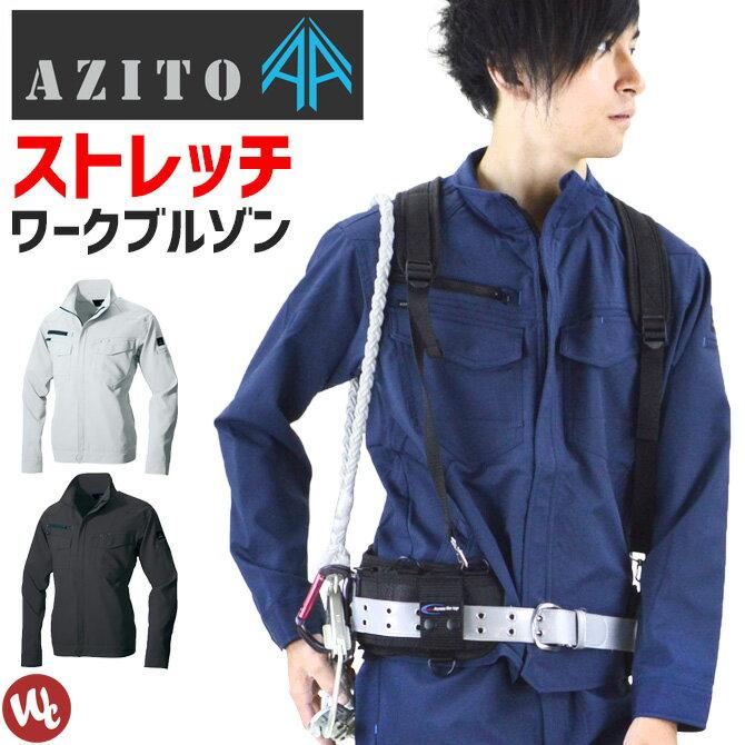 長袖ブルゾン AZITO(アジト)  AZ-2901 AITOZ(アイトス)  オールシーズン メンズ 帯電防止 軽量ストレッチ 消臭テープ ワークジャケット 作業服