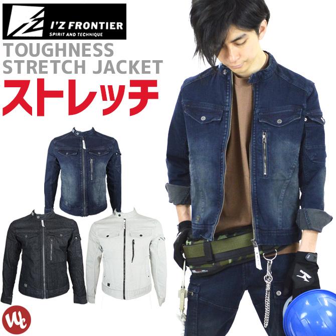 ストレッチ3Dワークジャケット IZ FRONTIER(アイズフロンティア) 7570 メンズ オールシーズン 厚地 長袖ブルゾン 作業服 作業着 デニム  3カラー