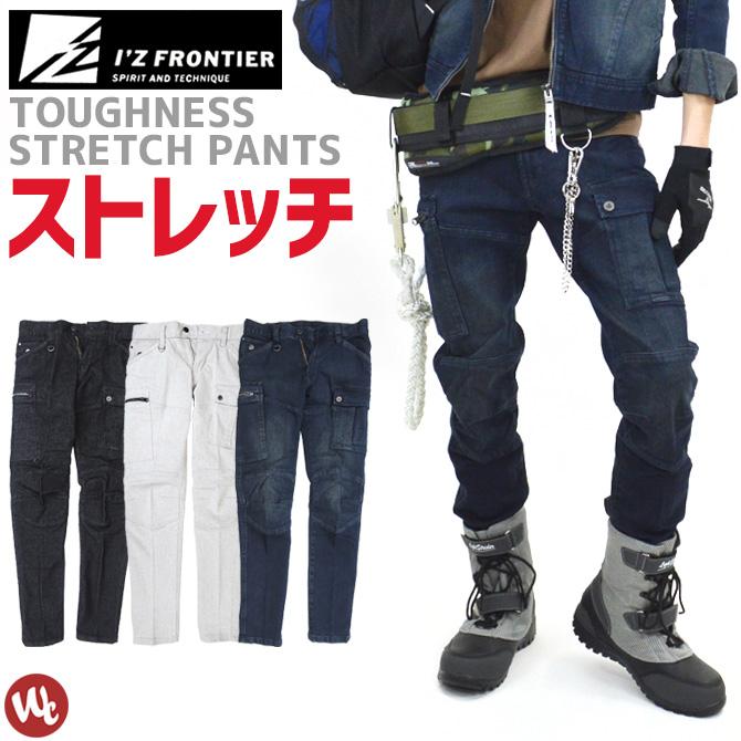 ストレッチ3Dカーゴパンツ IZ FRONTIER(アイズフロンティア) 7572 メンズ オールシーズン 厚地 作業服 作業ズボン ワークパンツ 作業着 3カラー 作業着 デニム