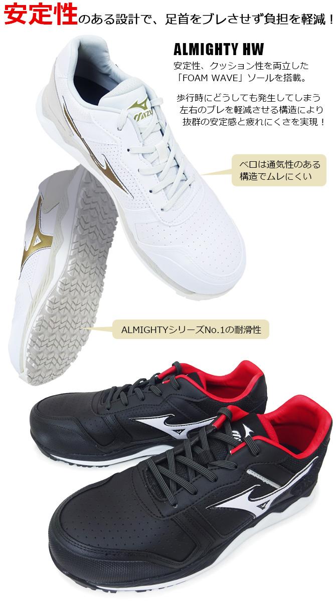 安全靴 スニーカー ミズノ(MIZUNO) オールマイティ (ALMIGHTY) HW11L F1GA2000 ローカット 紐タイプ セーフティシューズ プロアクティブスニーカーA種 耐油 耐滑 樹脂先芯 通気性 ワーキングシューズ