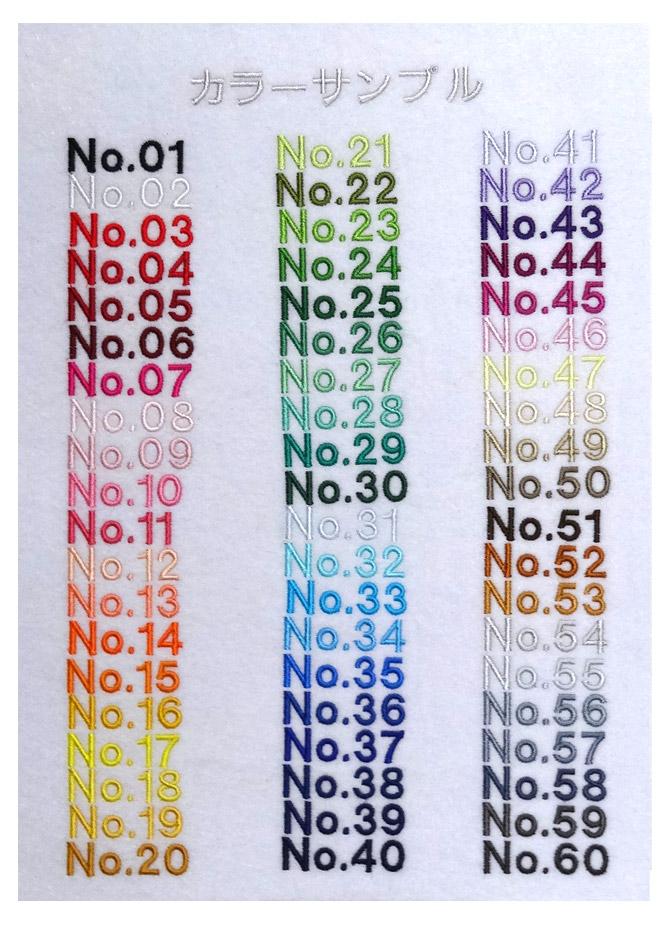 ネーム刺繍 作業服やユニフォームに!【購入商品と一緒にカートに入れて下さい】