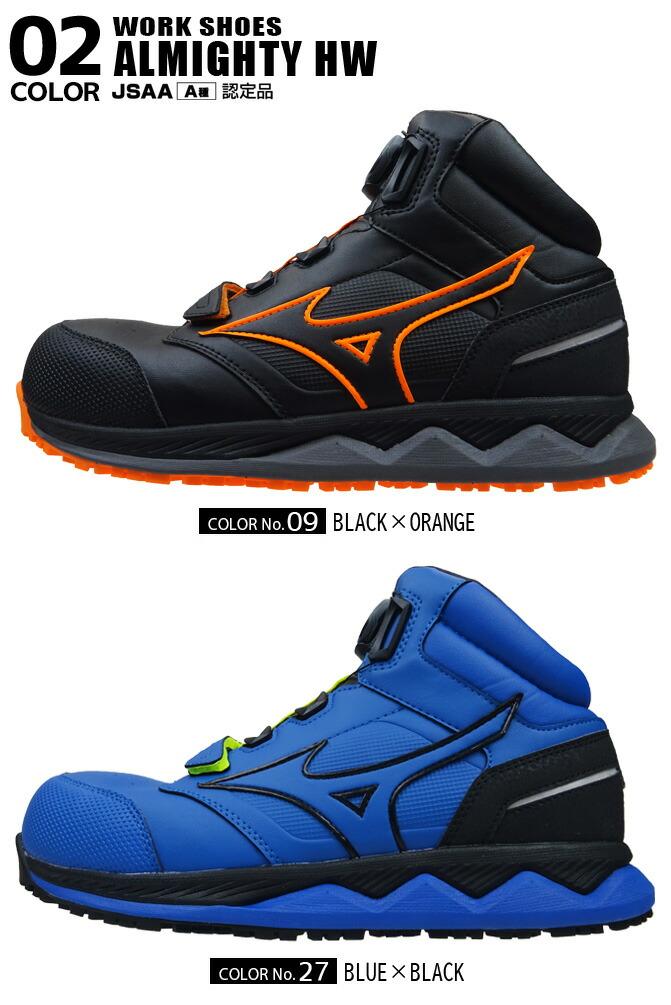 【サイズ交換無料】限定生産 安全靴 スニーカー ミズノ(MIZUNO) オールマイティ ALMIGHTY HW51M BOA F1GA2103 ハイカット ミッドカット BOA搭載 メンズ セーフティシューズ プロテクティブスニーカーA種 耐滑 耐油 衝撃吸収