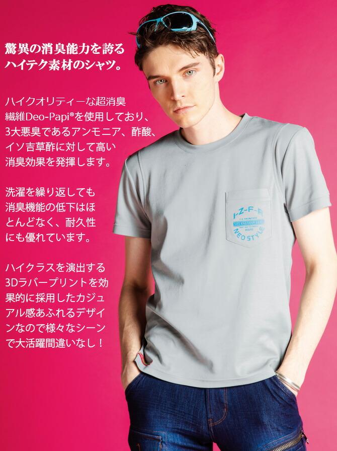【1点までネコポス可】超消臭 半袖クルーネックシャツ I'Z FRONTIER アイズフロンティア #020 IZ-020 メンズ 春夏 Tシャツ 作業服 作業着
