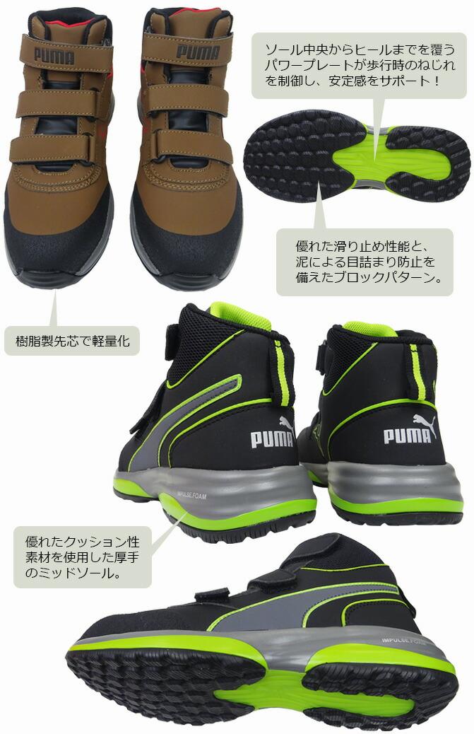 安全靴 プーマ PUMA RAPID VLCR ラピッド ミッド ベルクロ No.63.552.0 No.63.553.0 MotionCloud モーションクラウド セーフティーシューズ ミドルカット 安全スニーカー ハイカット マジックテープ 耐熱 耐滑 衝撃吸収 メンズ 欧州規格 EN ISO 20345 S2 認定