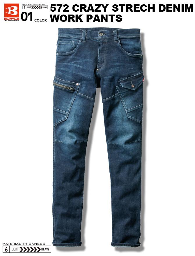 バートル クレイジーストレッチ デニムカーゴパンツ BURTLE 572 メンズ オールシーズン ワークパンツ ジーパン 作業ズボン 作業服 作業着