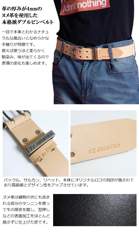 ベルト タンレザー(ヌメ皮)ダブルピンベルト I'Z FRONTIER アイズフロンティア #90070 IZ-90070 メンズ レディース ワークベルト 作業用ベルト