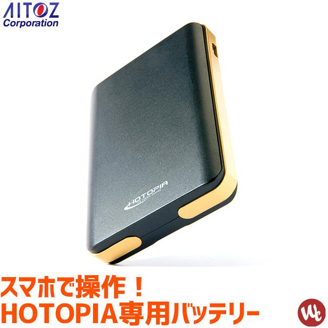 ホットピア専用バッテリー 単品 HOTOPIA ホットピア AITOZ アイトス AZ-8305 保温 メンズ レディース アウトドア ワーク レジャー