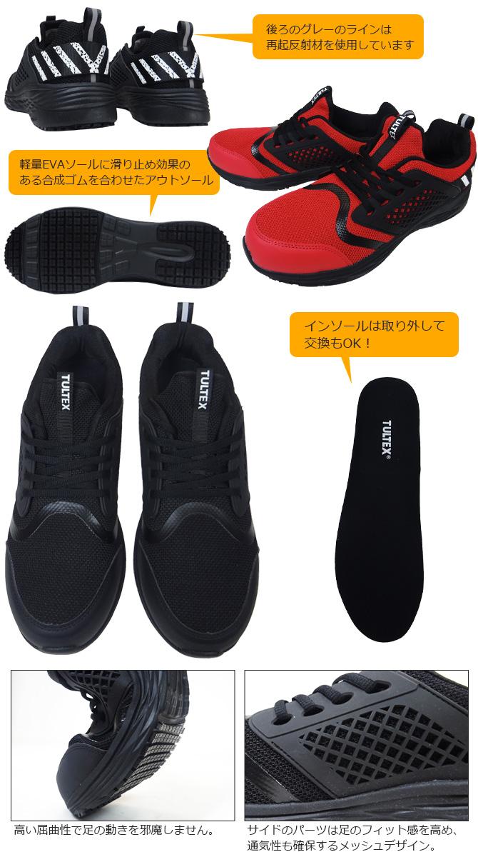 安全靴 スニーカー TULTEX タルテックス AZ-51661 ローカット AITOZ アイトス 4カラー メンズ レディース 軽量 反射板 作業靴 セーフティーシューズ