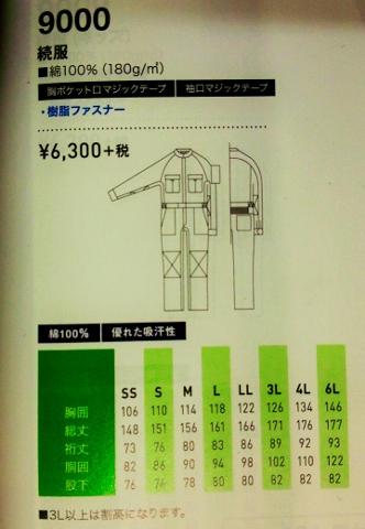 桑和/つなぎ/No.9000/綿100%(目付量180g/�) 続服/0.ホワイト/1.ネイビー/4.ブラック