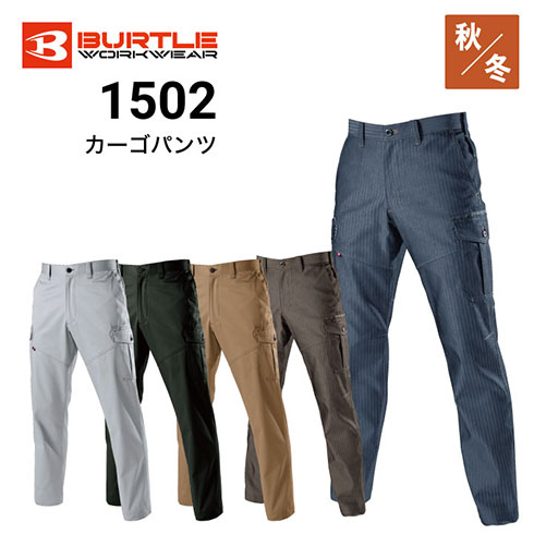 BURTLE バートル 1502 T C カーゴパンツ