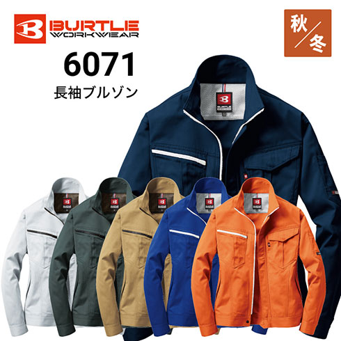 BURTLE バートル 6071 作業服 オールシーズン 長袖ジャケット ブルゾン T C