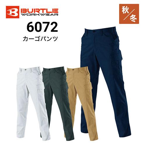 BURTLE バートル 6072 作業服 オールシーズン 作業ズボン カーゴパンツ T C
