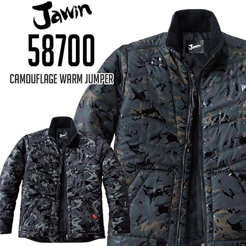 自重堂 Jichodo 58700 Jawin 作業着 作業服 秋冬 防寒ジャンパー 軽防寒