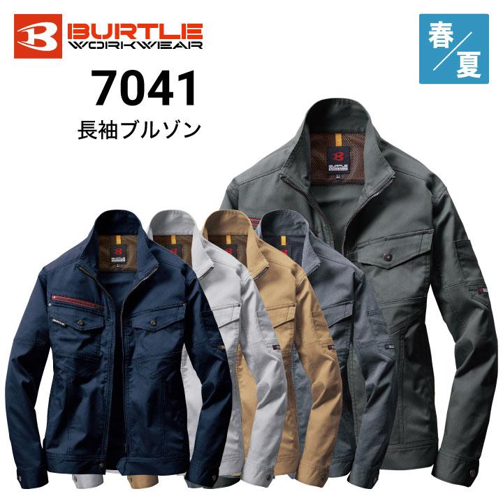 BURTLE バートル 7041 作業服 春 夏 長袖ジャケット ブルゾン