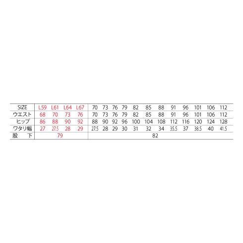 Jawin 自重堂 Jichodo 52902 カーゴパンツ 作業着 作業服 秋冬 ストレッチ デニム ホワイトラインプリント