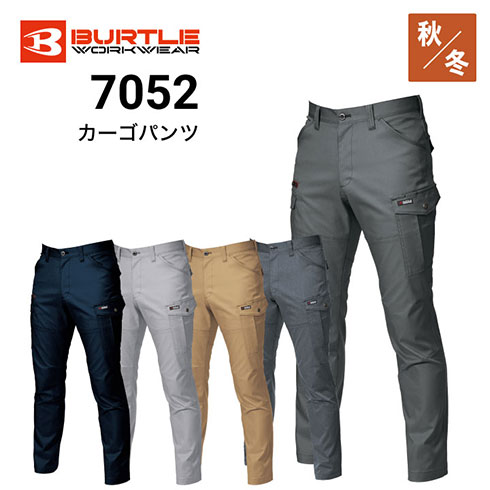 BURTLE バートル 7052 作業服 オールシーズン 作業ズボン カーゴパンツ ストレッチ