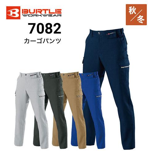 BURTLE バートル 7082 作業服 オールシーズン 作業ズボン カーゴパンツ