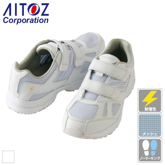 [アイトス] AZ-59708 静電室内履きシューズ(男女兼用)
