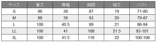 [wacoal] HI105 ワンピース