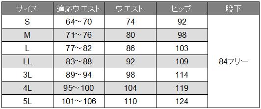 [FACE MIX] FP6007M メンズロールアップストレッチパンツ