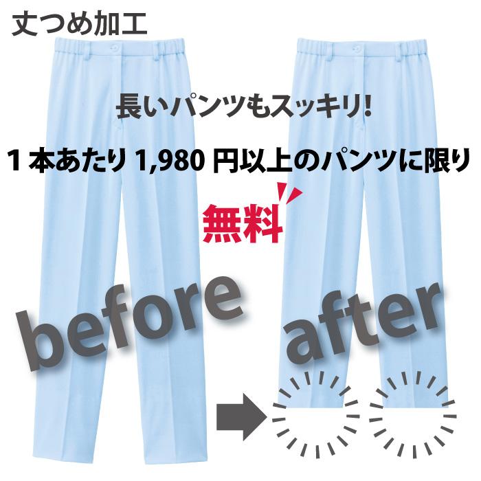 [加工] パンツの丈つめ(三つ折仕上げ)