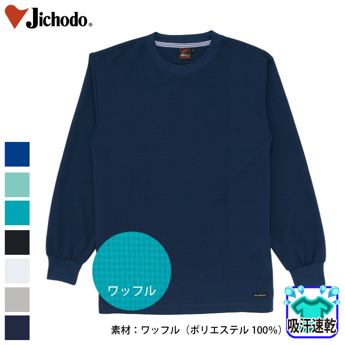 [自重堂] 85224 長袖Tシャツ