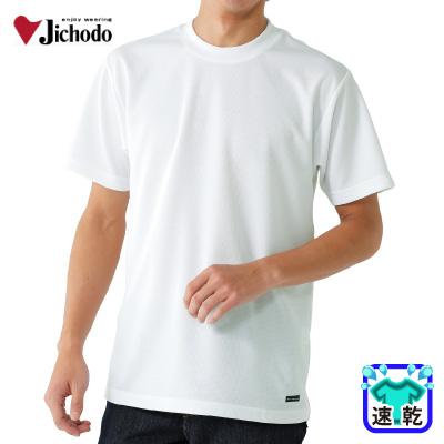 [自重堂] 85234 吸汗速乾半袖Tシャツ