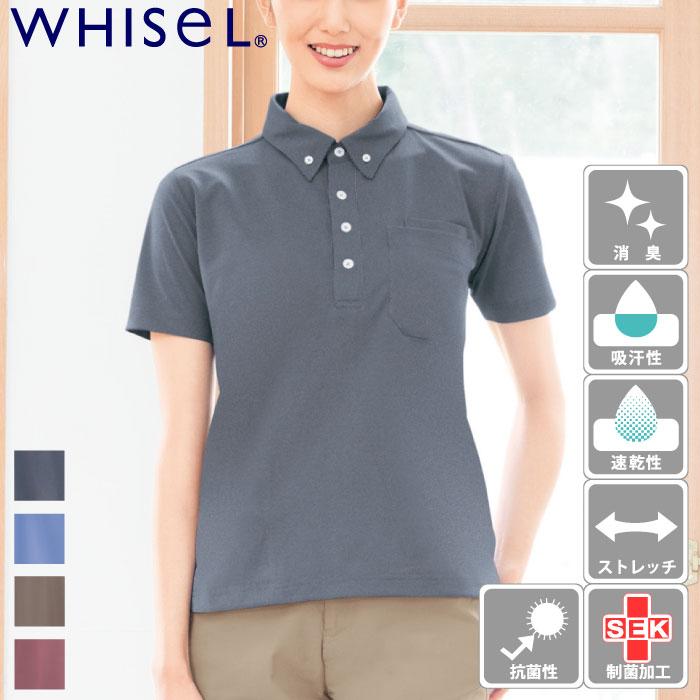 自重堂 [WHISeL] WH90618 半袖BDポロシャツ[男女兼用]