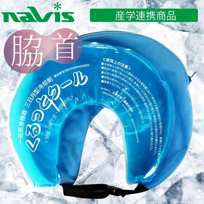 [navis] MKC-001 くるっとクール(三日月型冷却剤)