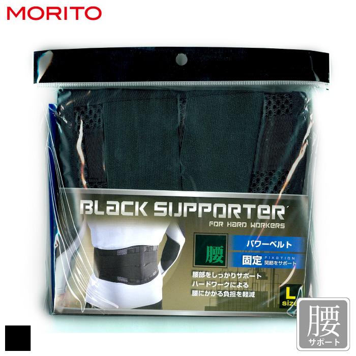 [モリト] S400 ブラックサポーター 腰ベルト パワーベルト