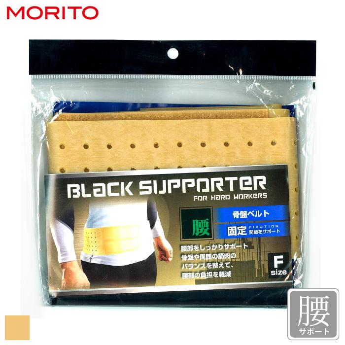 [モリト] K300-9347 ブラックサポーター 骨盤ベルト 固定