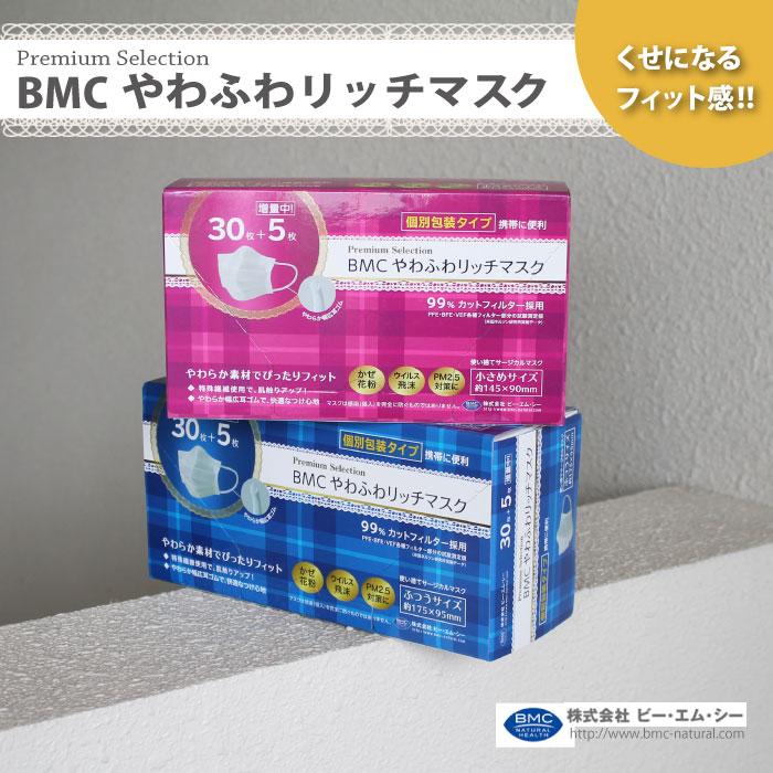 [ビーエムシー] BMCやわふわリッチマスク 30枚入+5枚(増量中)