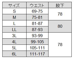 [Lumiere] 861361 メンズ脇シャーリングパンツ