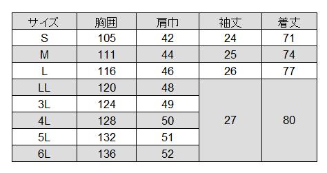[Lumiere] 861301 メンズ半袖KCコート