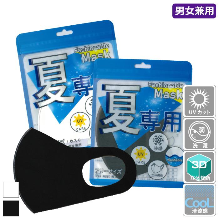 [関西ファッション] K-413 夏専用マスク(接触冷感)