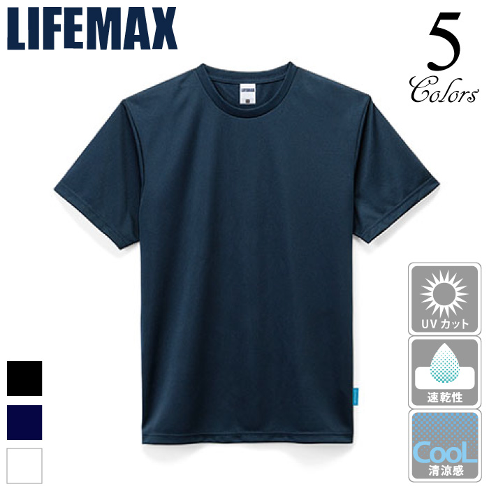 [LIFEMAX] MS1152 4.6ozTシャツ(クールコア使用)